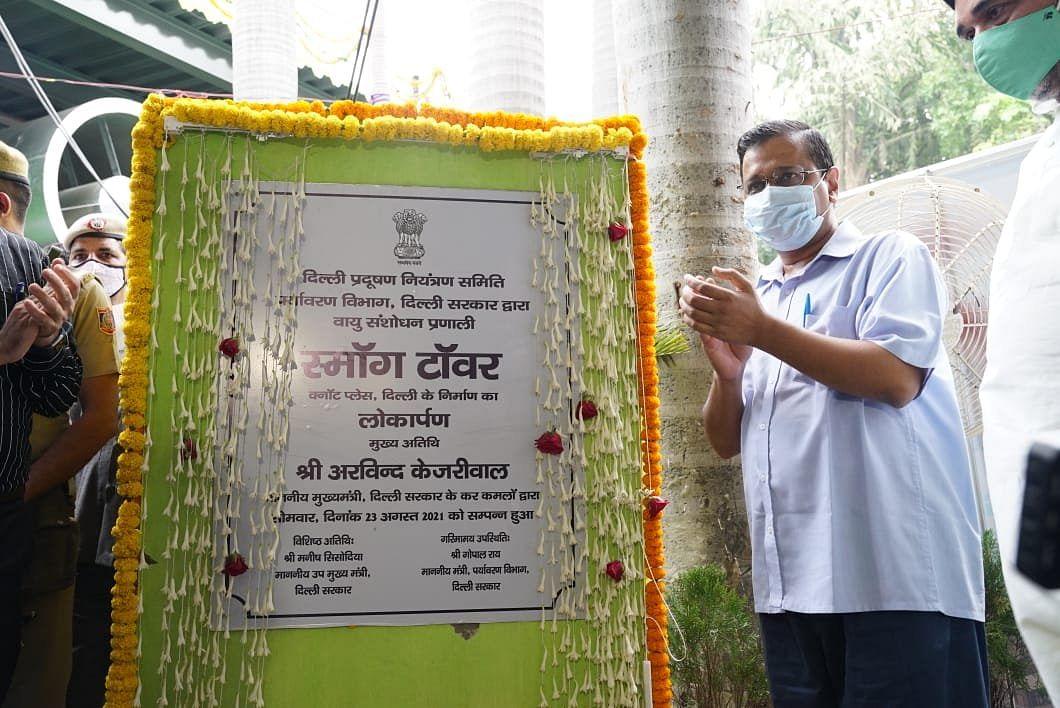 दिल्ली में लगा देश का पहला स्मॉग टॉवर- केजरीवाल ने किया उद्घाटन