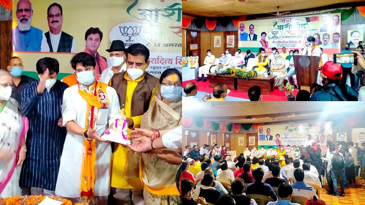 आशीर्वाद यात्रा कार्यक्रम: इंदौर में आयोजित प्रेस वार्ता में पहुंचे सिंधिया