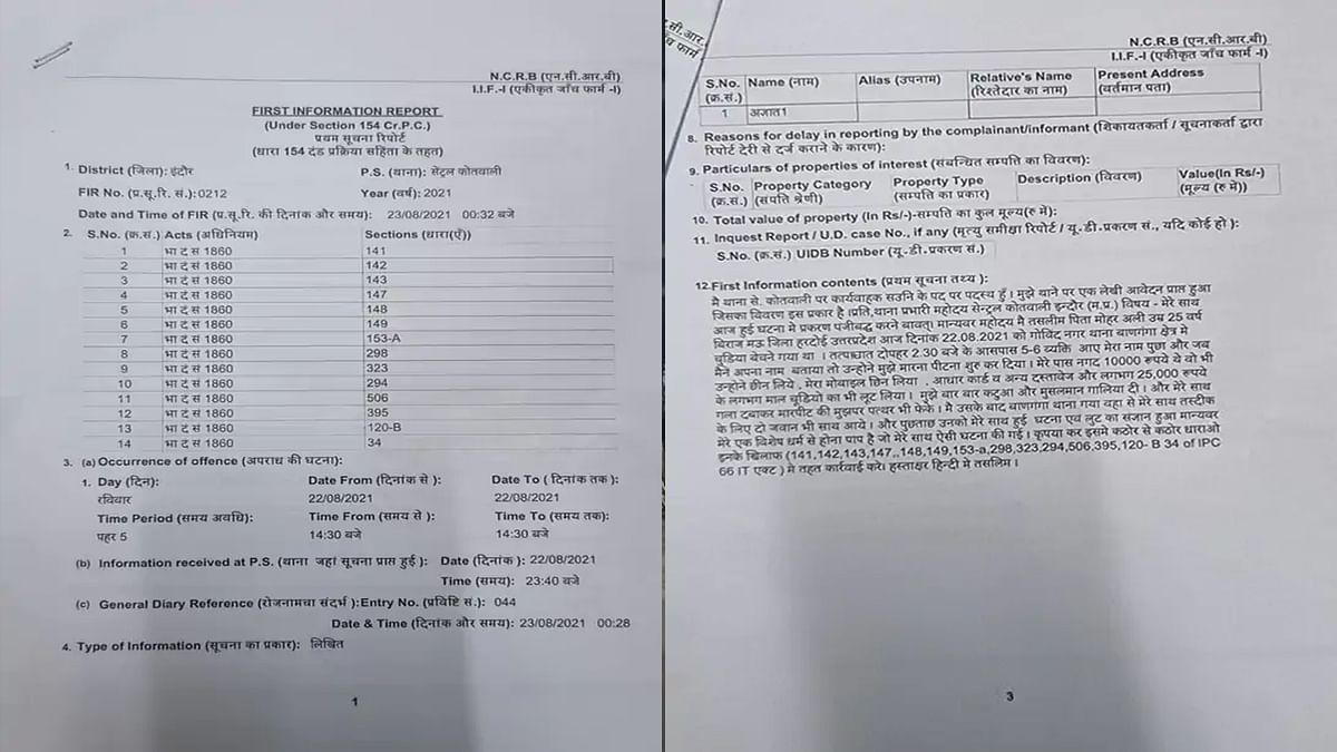 पुलिस ने अज्ञात लोगों पर 14 धाराओं में FIR दर्ज