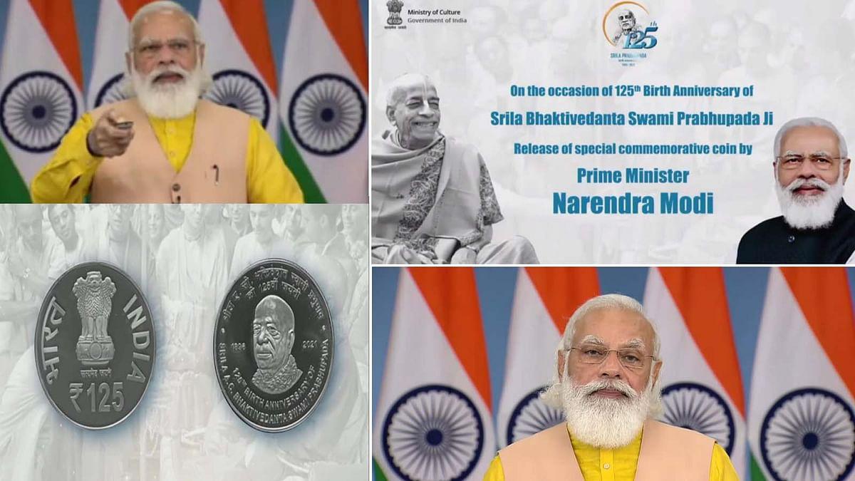 सुखद संयोग: श्रील प्रभुपाद की 125वीं जयंती- PM ने 125 रुपए का स्मारक सिक्का किया जारी
