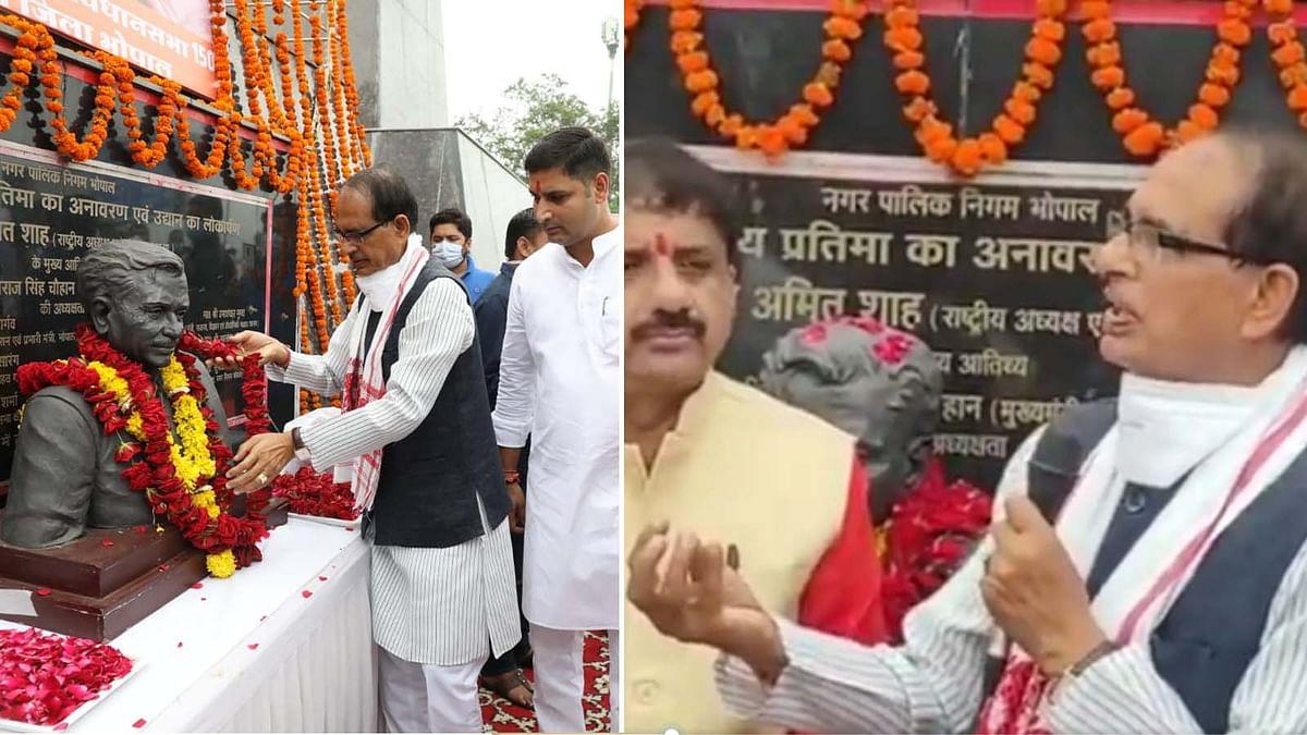 दीनदयाल उपाध्याय की 105वीं जयंती पर CM शिवराज ने किया नई योजना का ऐलान