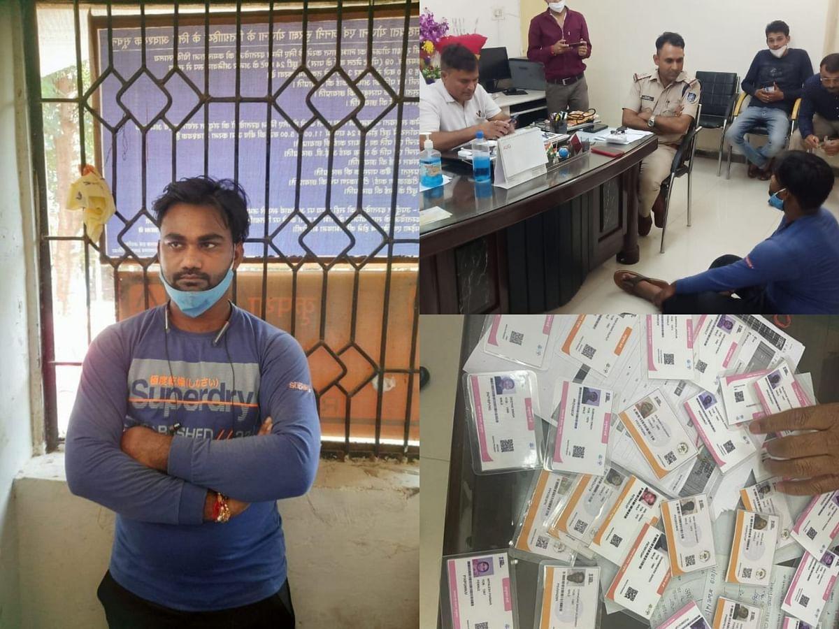 Gwalior : फर्जी आयुष्मान कार्ड बनाने वाला पकड़ा, 34 कार्ड बरामद