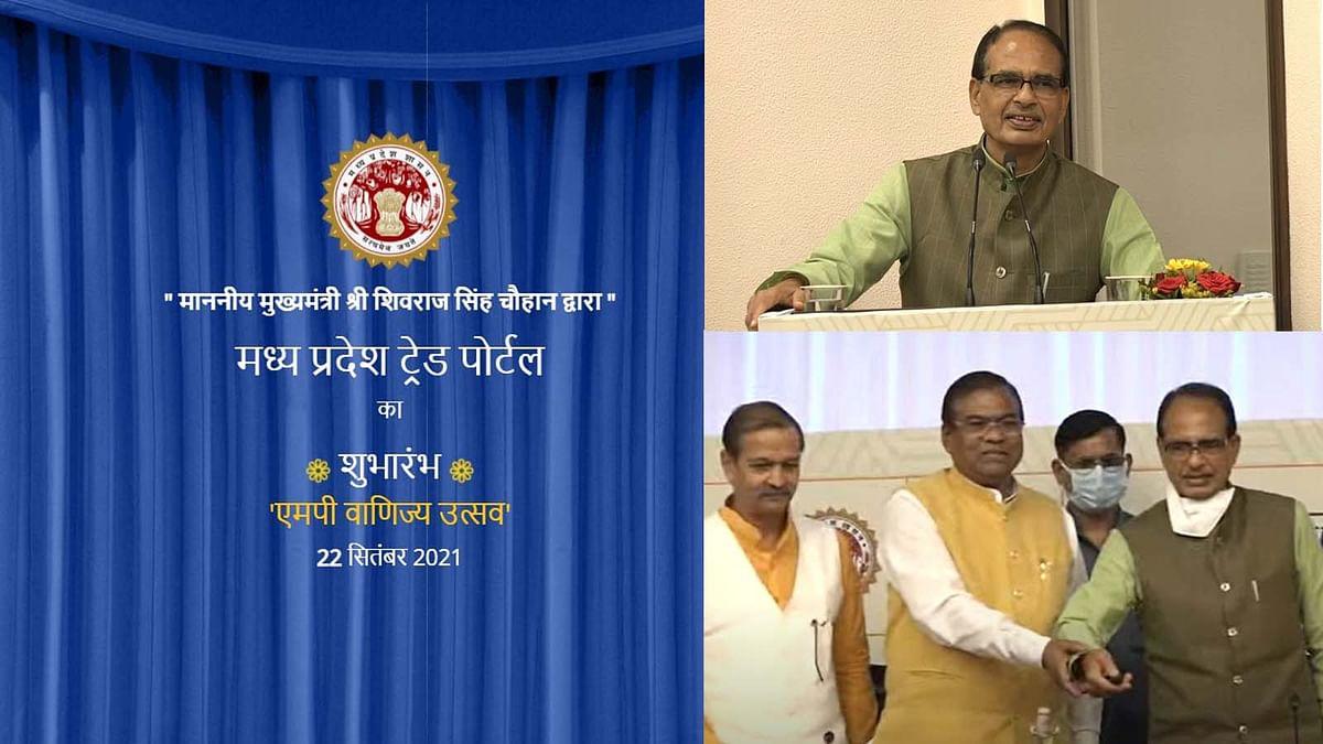 Bhopal: CM शिवराज सिंह चौहान ने MP ट्रेड पोर्टल का किया शुभारंभ