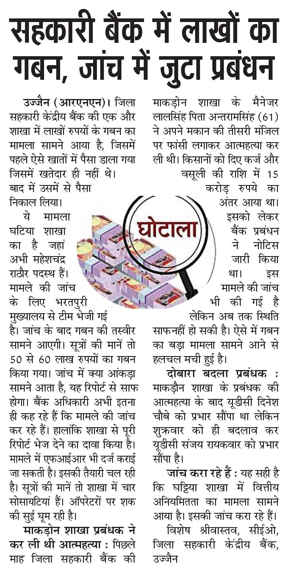 राजएक्सप्रेस ने 4 सितम्बर को सबसे पहले गबन उजागर किया।