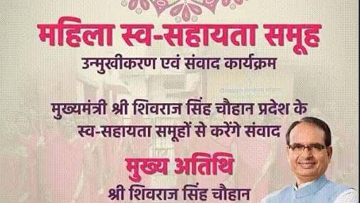 Bhopal : सीएम हाउस में आज आजीविका मिशन की महिलाओं से सीएम करेंगे संवाद