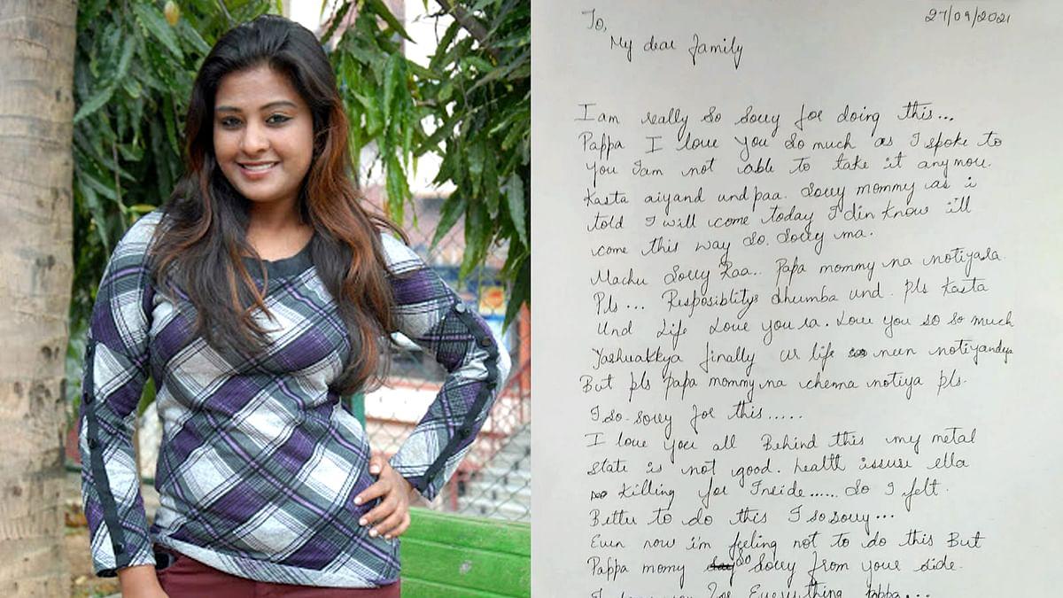 कन्नड़ टीवी अभिनेत्री सौजन्या ने की आत्महत्या, पंखे से लटकी मिली डेड बॉडी