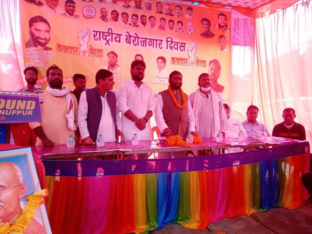 Anuppur : मोदी के जन्म दिवस को यूथ कांग्रेस ने मनाया बेरोजगार दिवस