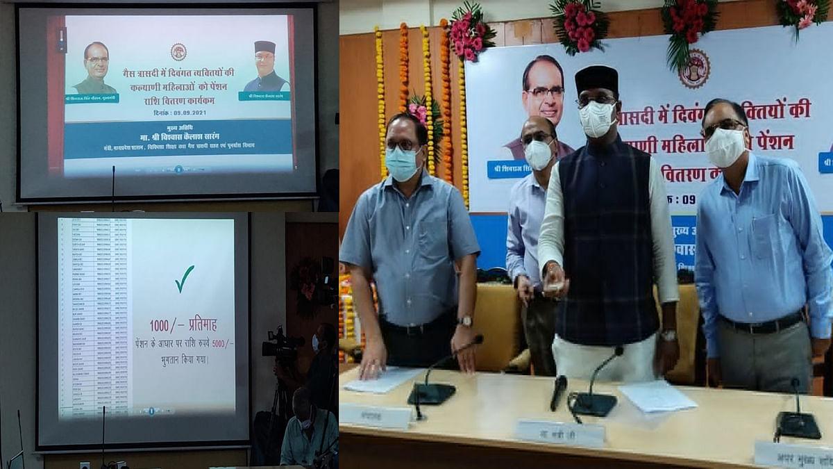 गैस त्रासदी में दिवगंत व्यक्तियों की कल्याणी महिलाओं को सारंग ने वितरित की पेंशन राशि