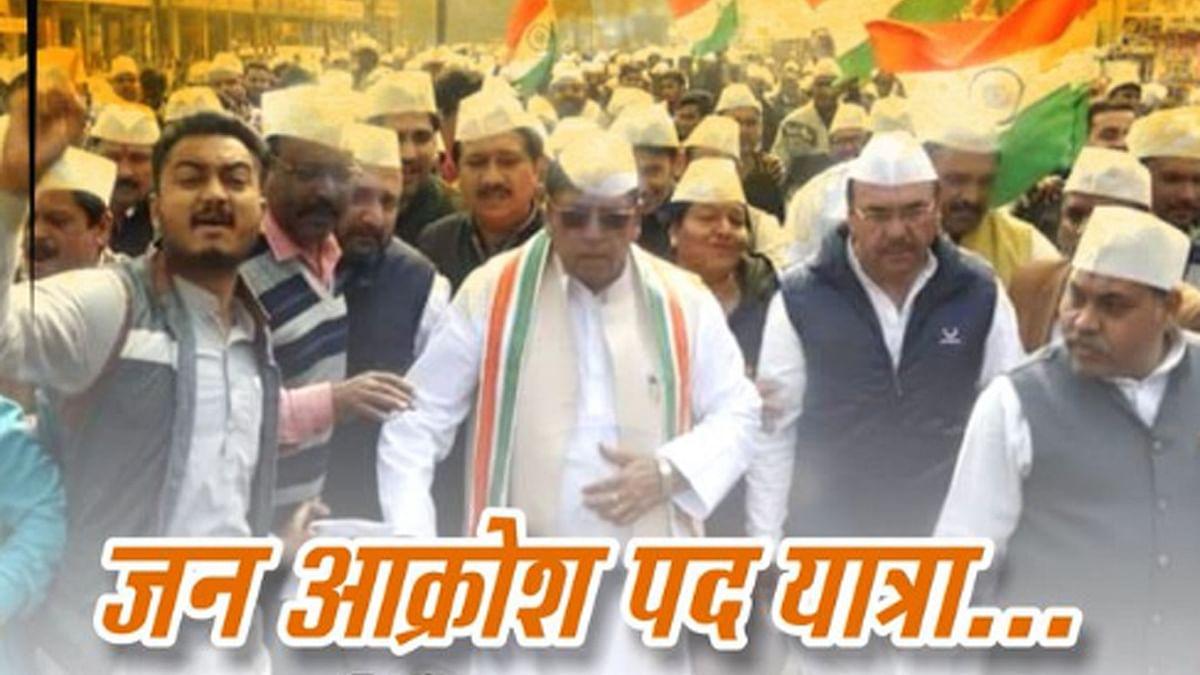 भोपाल: 8 सितंबर को कांग्रेस विधायक PC Sharma निकालेंगे 'जन आक्रोश पदयात्रा'
