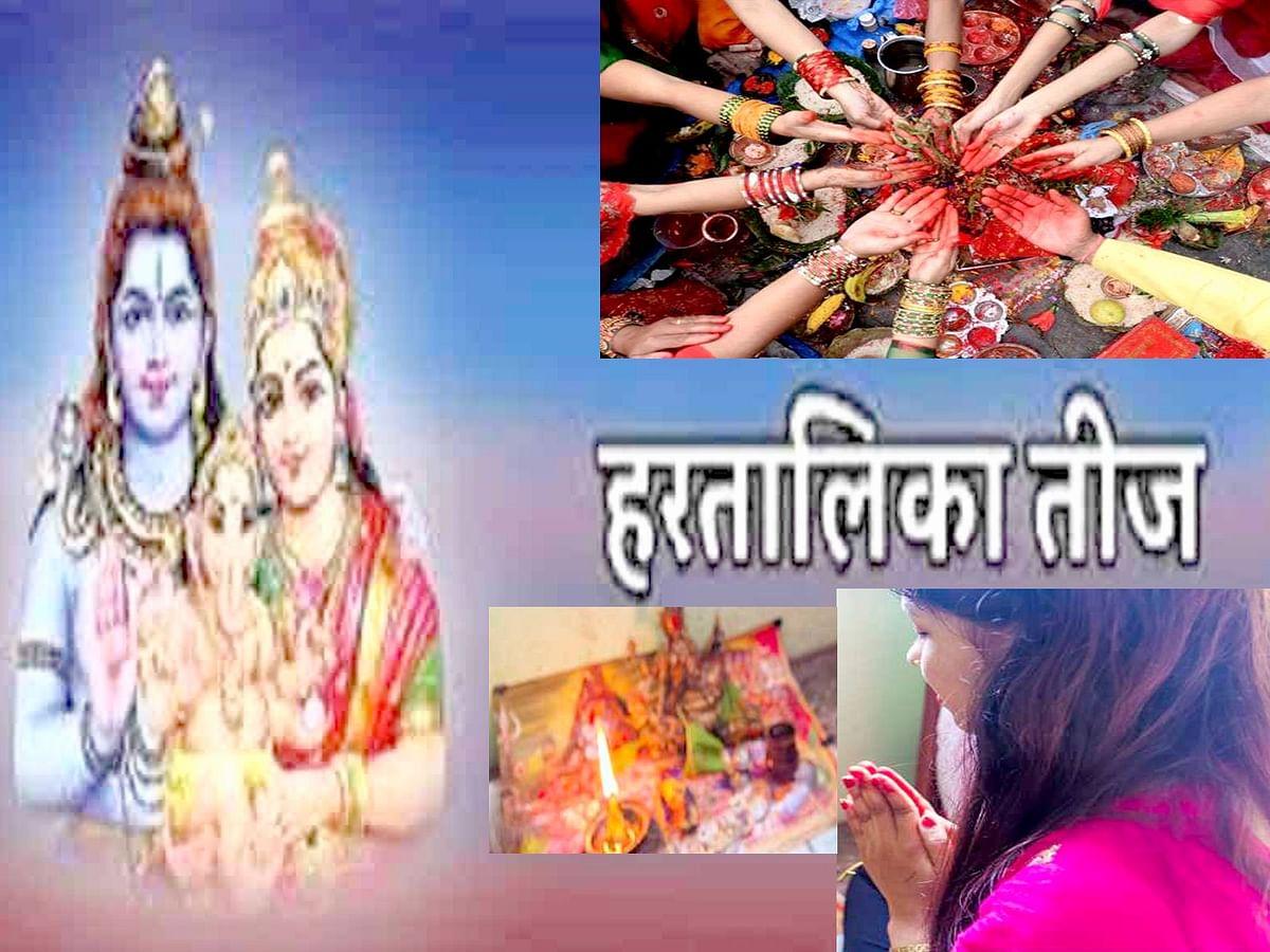 आज महिलाएं रखेंगी हरतालिका तीज का व्रत,  भगवान शिव और माता पार्वती की होगी पूजा