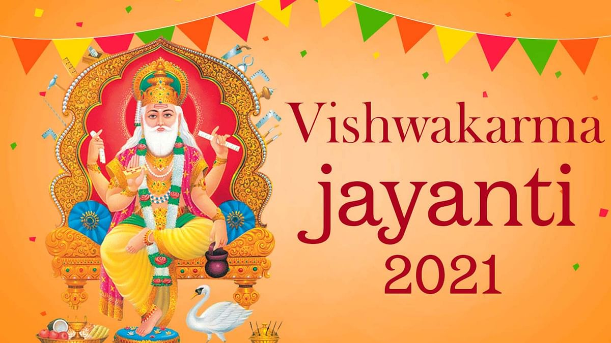 Vishwakarma Jayanti 2021: भगवान विश्वकर्मा जयंती पर नेताओं की देशवासियों को शुभकामनाएं