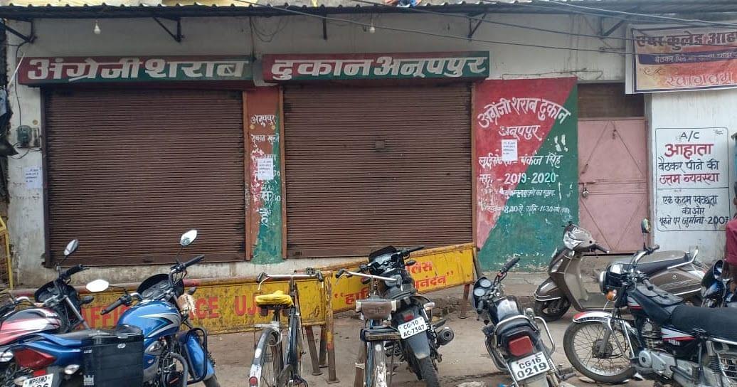 अनूपपुर, मध्यप्रदेश : पुलिस से परेशान होकर लायसेंसी नहीं करेंगे शराब दुकान का संचालन