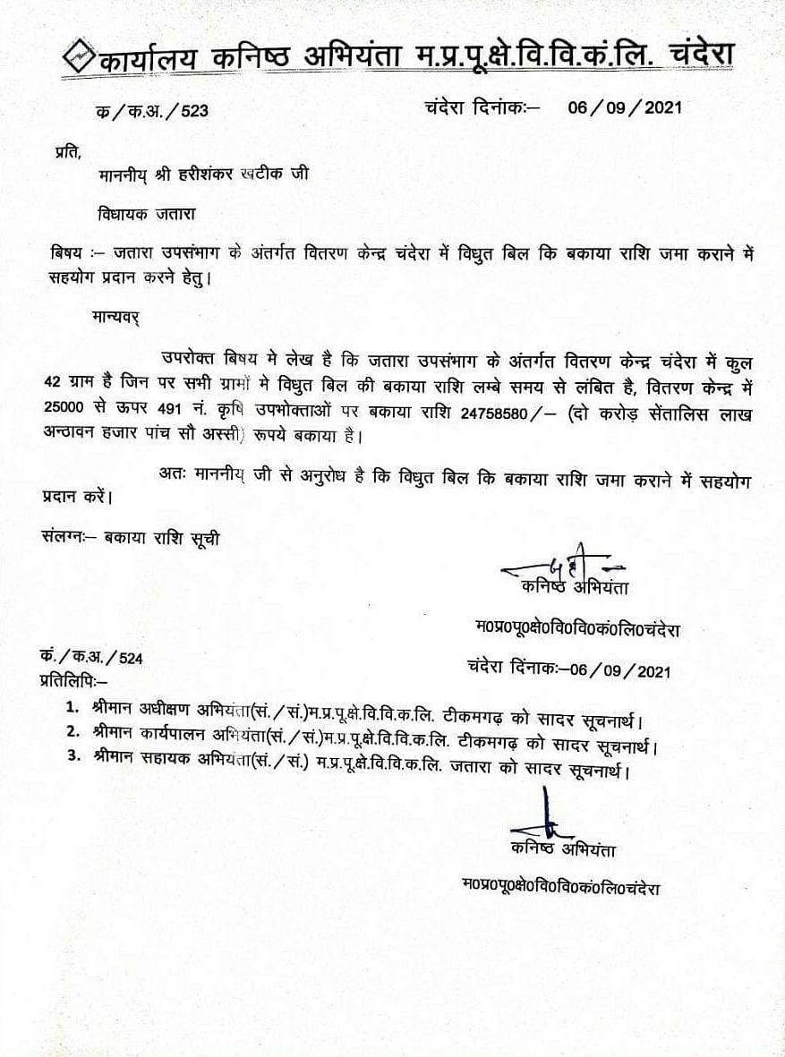 विधायक को विभाग ने लिखा पत्र