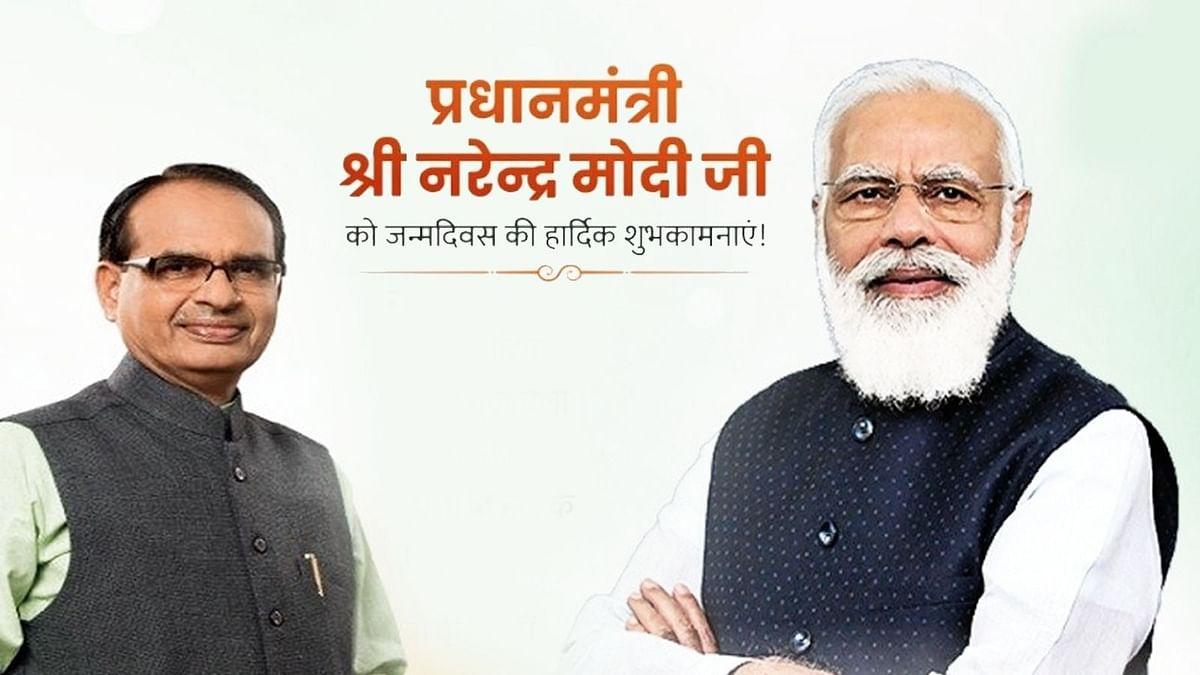 प्रधानमंत्री नरेंद्र मोदी के जन्मदिन पर एमपी के सीएम समेत इन नेताओं ने दी बधाई