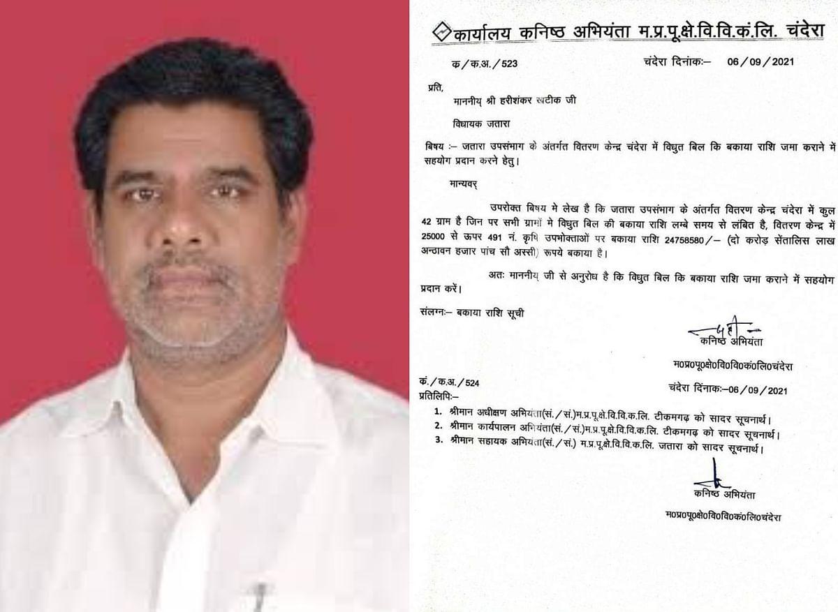 Tikamgarh : विद्युत बिल वसूली के लिए विभाग ने मांगी विधायक से मदद