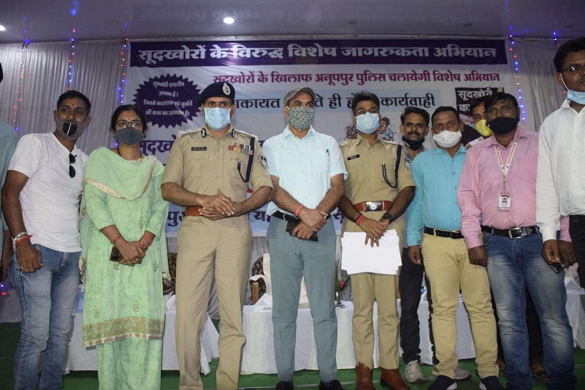 Anuppur : सूदखोरों के विरुद्ध जन जागरुकता एवं शिकायत निवारण अभियान का आयोजन