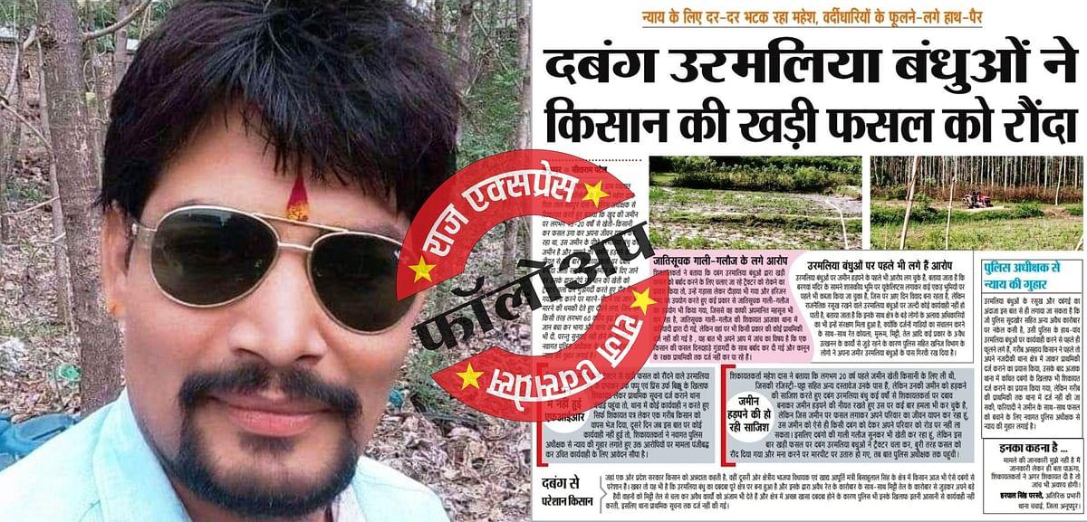Anuppur : महेश की मौत का इंतजार कर रही चचाई पुलिस!