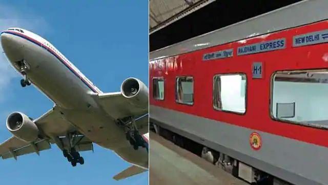रेलवे रखेगा हवाई यात्रियों का ध्यान, ट्रेन लेट होने से छूटी फ्लाइट तो देगा हर्जाना