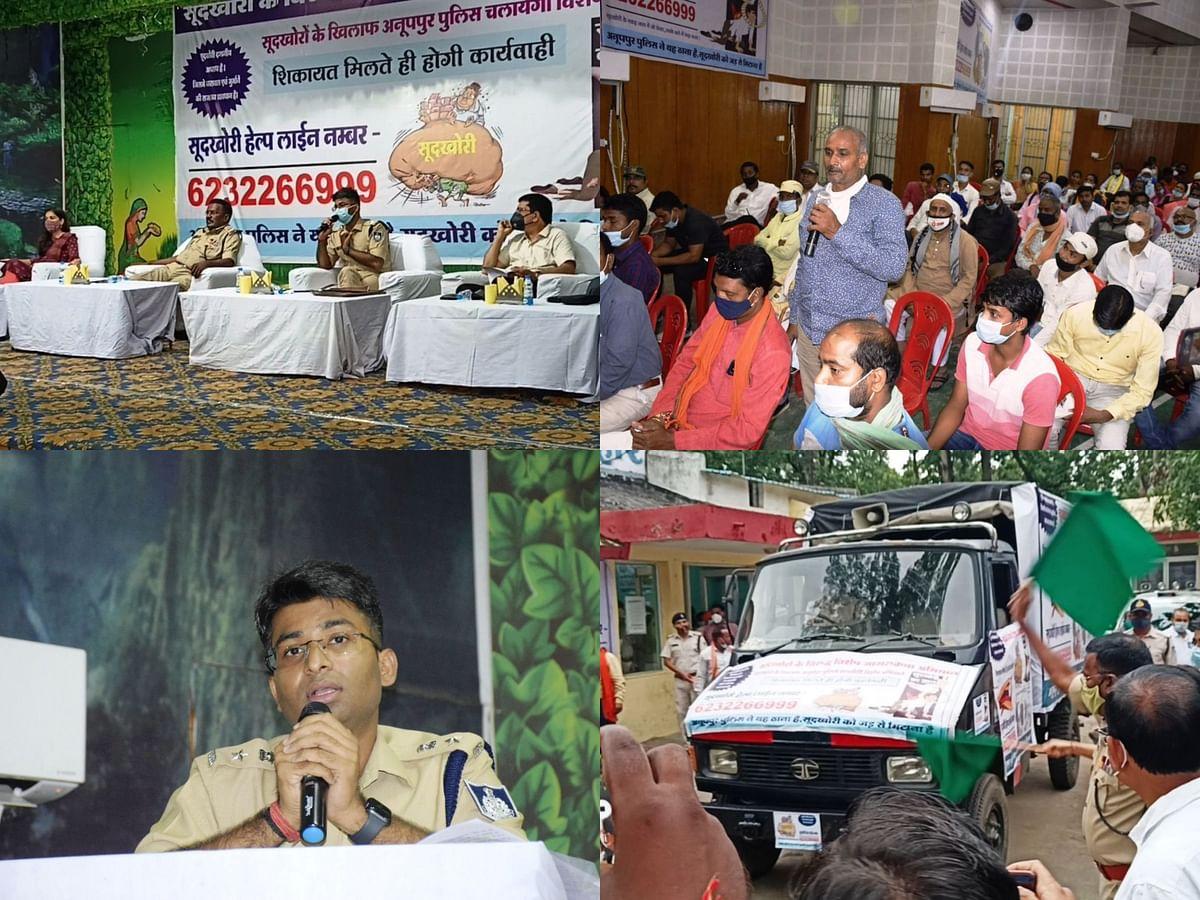 Anuppur : सूदखोरों के विरुद्ध एसपी का महाअभियान