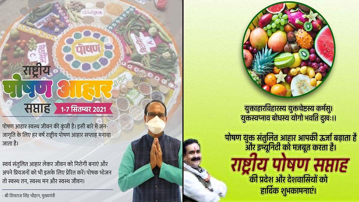 Nutrition Week 2021: CM शिवराज और नरोत्तम मिश्रा ने पोषणयुक्त भोजन पर दिया यह संदेश