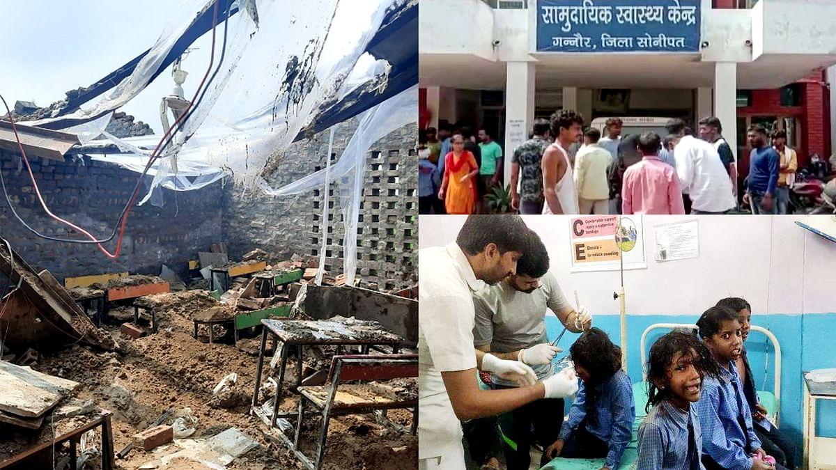 हरियाणा : सोनीपत के गन्नौर में स्कूल की छत गिरने से 25 बच्चे घायल