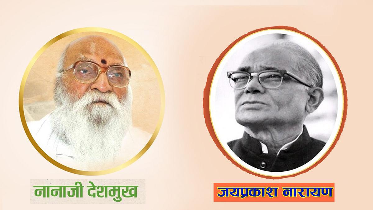 आज नानाजी देशमुख और जयप्रकाश नारायण की जयंती, CM शिवराज ने इस तरह से किया उन्हें याद