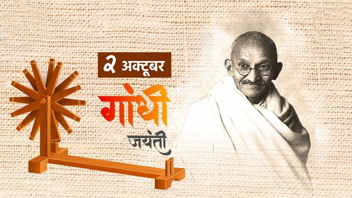 Gandhi Jayanti 2021: राष्ट्रपिता महात्मा गांधी की जयंती पर MP के इन नेताओं ने किया नमन