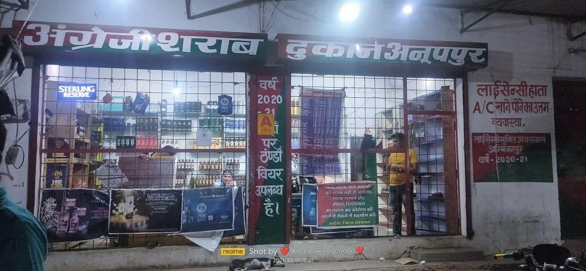 Anuppur : कलेक्टर और आबकारी अधिकारी के आश्वासन के बाद खुली शराब दुकानें