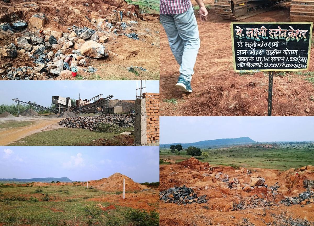Anuppur : नियम विरूद्व 'लक्ष्मी स्टोन क्रेशर' का कारोबार