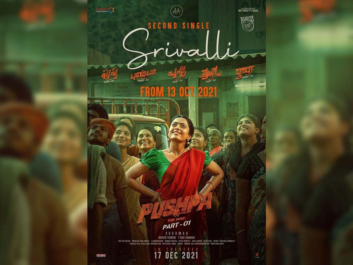 पुष्पा - द राइज का दूसरा गाना श्रीवल्ली 13 अक्टूबर को होगा रिलीज़