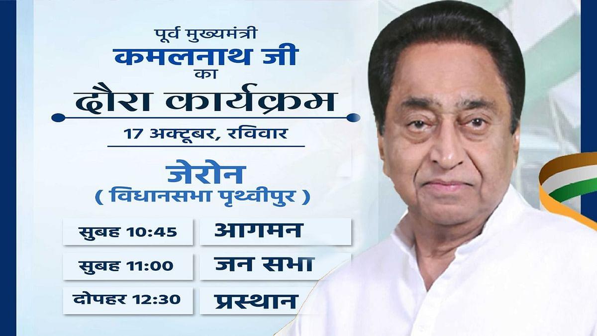 कल कमलनाथ पृथ्वीपुर में कांग्रेस प्रत्याशी के समर्थन में चुनावी सभा को करेंगे संबोधित