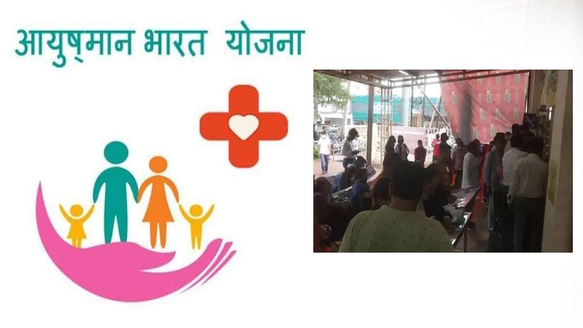 Bhopal: अब लोकसेवा केंद्रों पर भी बन सकेंगे आयुष्मान कार्ड, लोगों को मिलेगी राहत