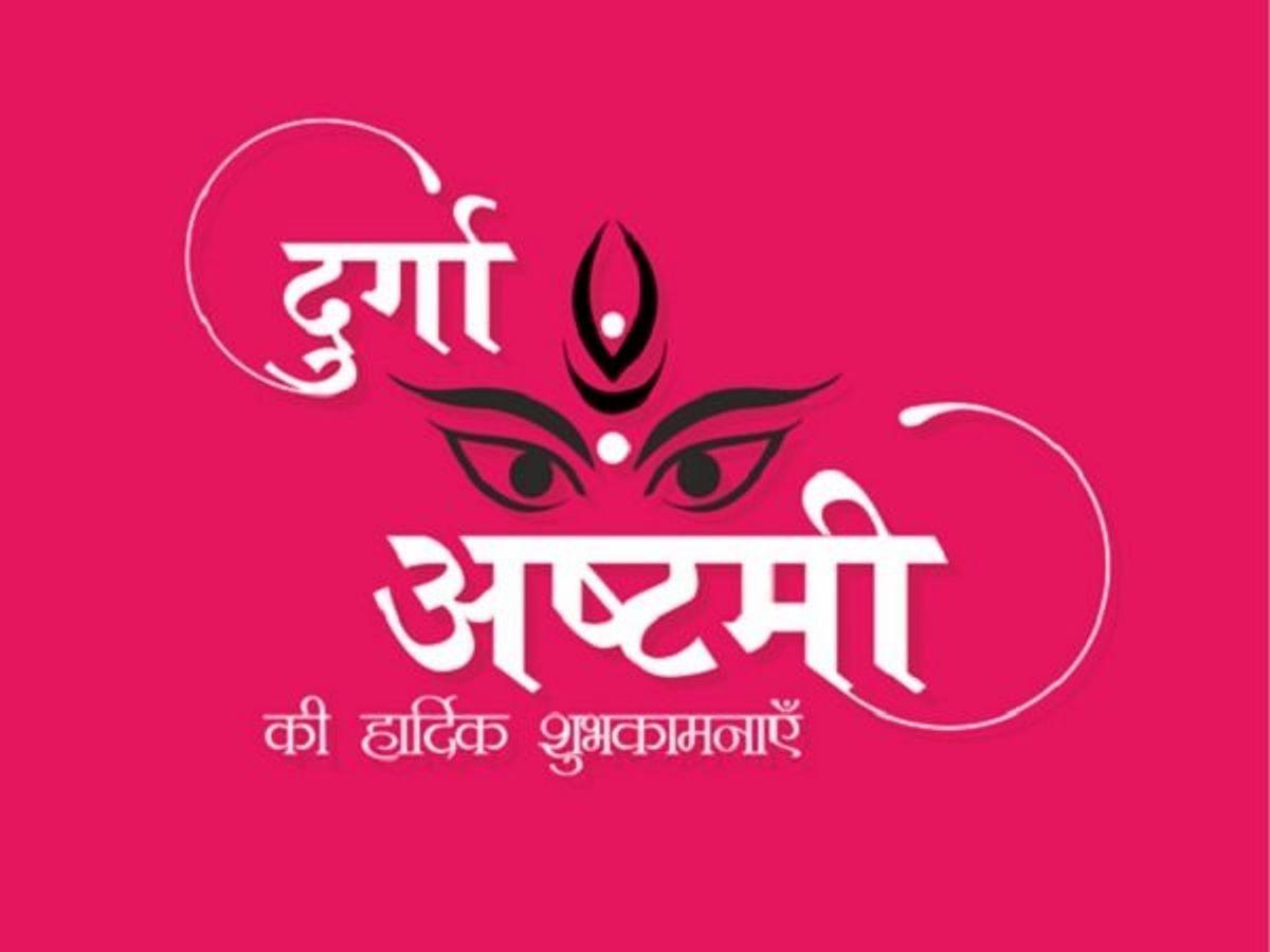 Durga Ashtami: दुर्गा अष्टमी पर नेताओं ने देशवासियों को दी शुभकामनाएं