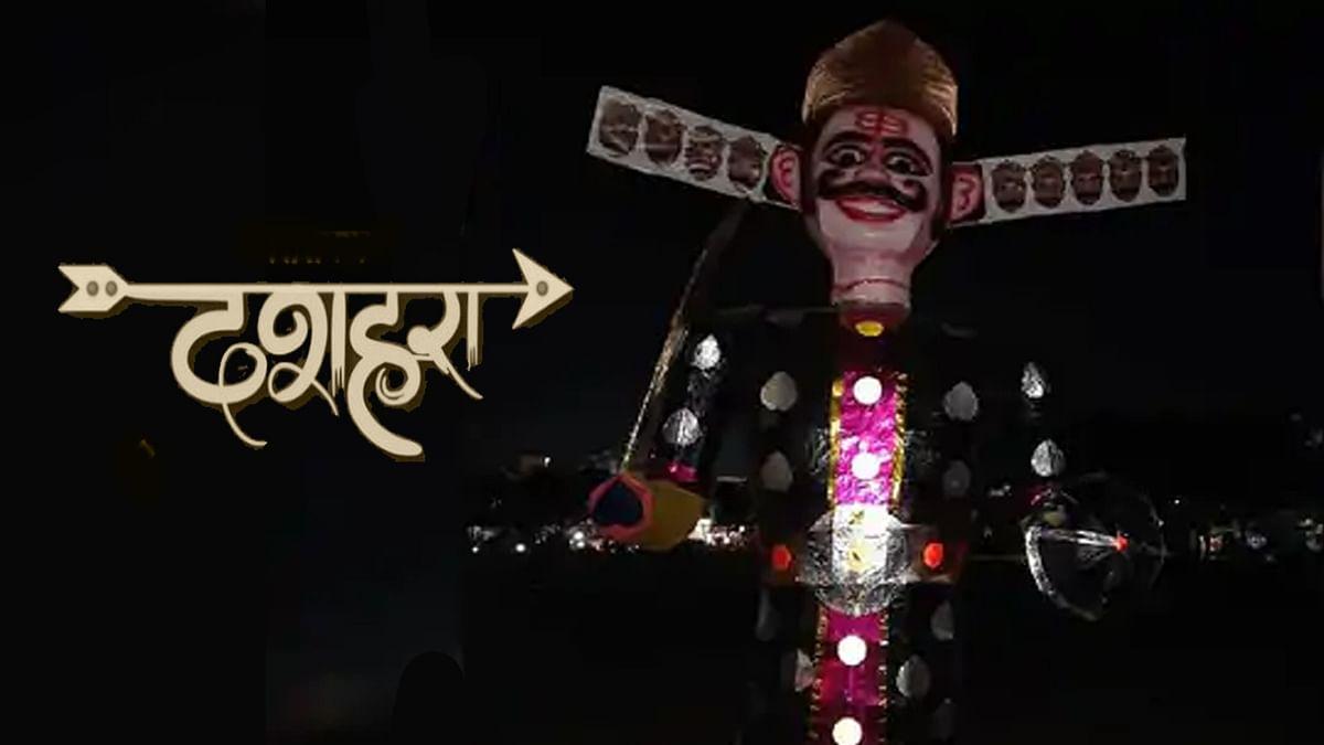Bhopal: आज कई स्थानों पर जलेगा रावण, छोला मैदान रावण दहन कार्यक्रम में शामिल होंगे CM