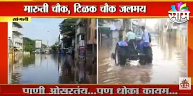 सांगलीत पुराचा धोका अजुनही कायम  Sangali Flood  Rain Sangali