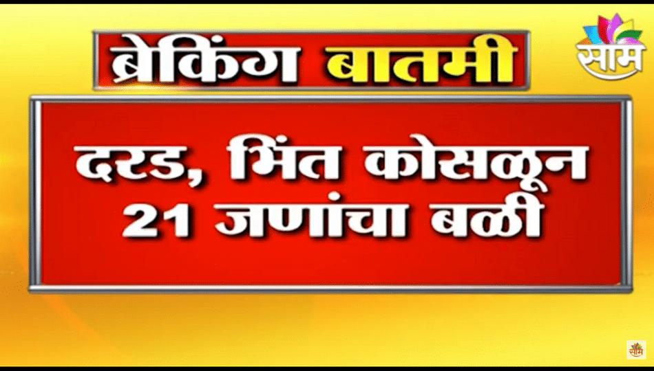 भारतनगर चेंबूर : 25 कुटुंबांचे बीएमएसीने केले स्थलांतर