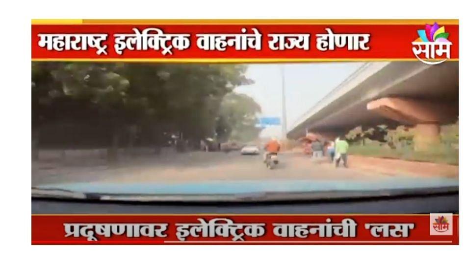 महाराष्ट्र इलेक्ट्रिक वाहनांचे राज्य होणार ?