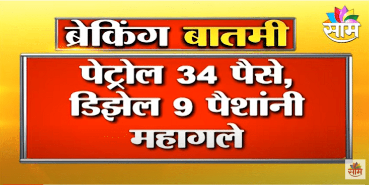 #PETROLNEWS | पेट्रोल पेटलं! मुंबईत पेट्रोलचा नवा उच्चांक, पाहा पेट्रोल संदर्भात महत्त्वाची बातमी