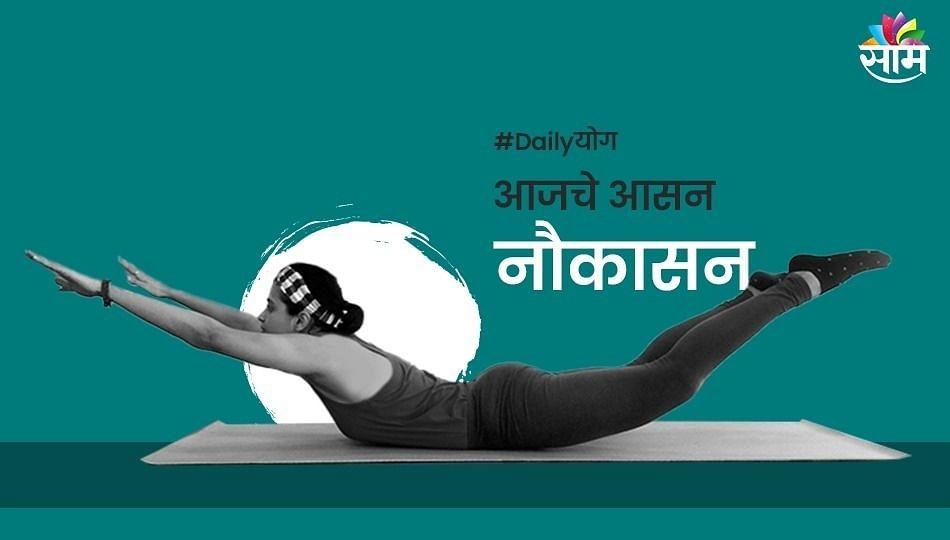 Daily योग: पचनक्रिया सुरळीत करण्यासाठी करा नौकासन