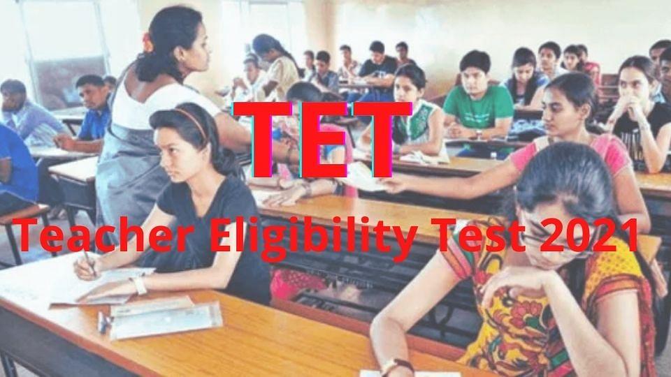 शिक्षक पात्रता परीक्षा आयोजनाला मान्यता