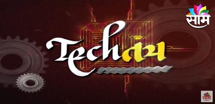 TECH TANTRA   पहा टेकफास्ट मधील विज्ञान आणि तंत्रज्ञानाच्या गोष्टी