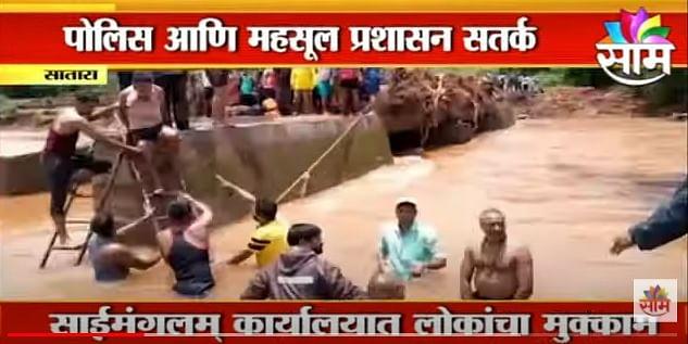 Rain Update भीतीपोटी नागरिक गाव सोडून निघाले अन् रस्त्यात अडकले, पाहा थरारक दृश्य  Satara