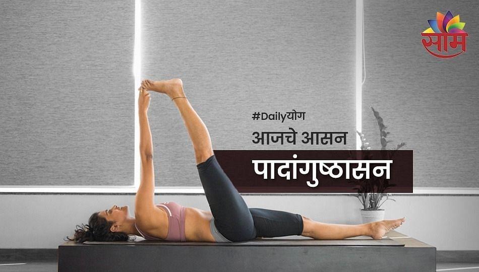 Daily योग:शरीराची लवचिकता वाढते सेतुबंधासन