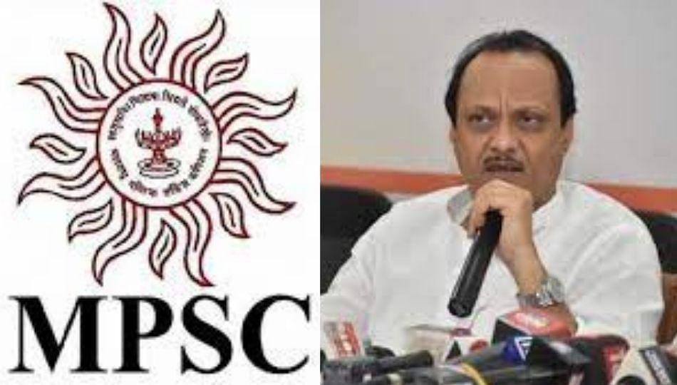 MPSC भरतीचा मार्ग मोकळा; उपमुख्यमंत्र्यांच्या बैठकीत झाला 'हा' निर्णय