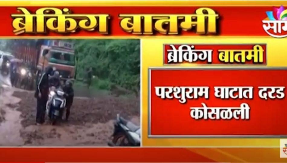 मुंबई गोवा महामार्ग ठप्प ; परशुराम घाटात दरड कोसळल्याने रस्ता बंद