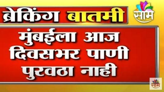 आज दिवसभर मुंबईचा पाणीपुरवठा बंद राहणार...पाणी जपून वापरा...