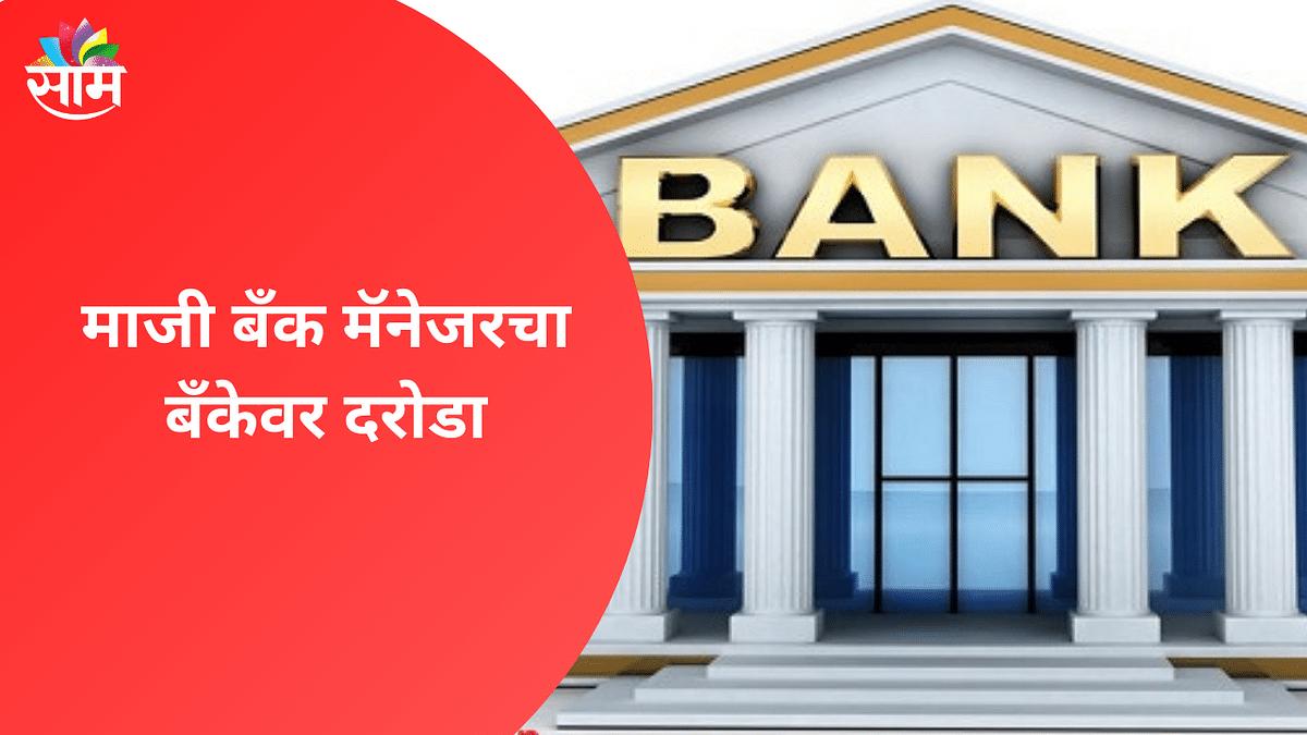 Bank robbery by former bank manager | माजी बँक मॅनेजरचा बँकेवर दरोडा | Mumbai Updates
