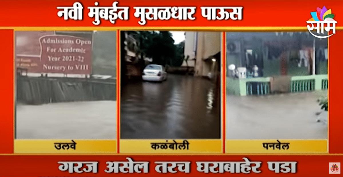 BREAKING   नवी मुंबईत मुसळधार पाऊस