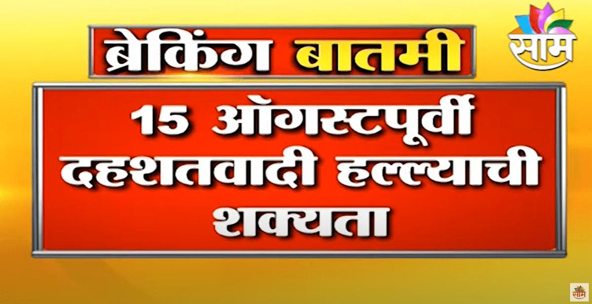 BREAKING | १५ ऑगस्टपूर्वी भारतावर दहशतवादी हल्ल्याची शक्यता | पाहा हा व्हिडिओ