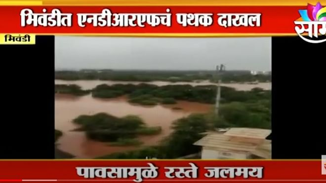 Mumbai Monsoon   पावसामुळे भिवंडी OVERFLOW